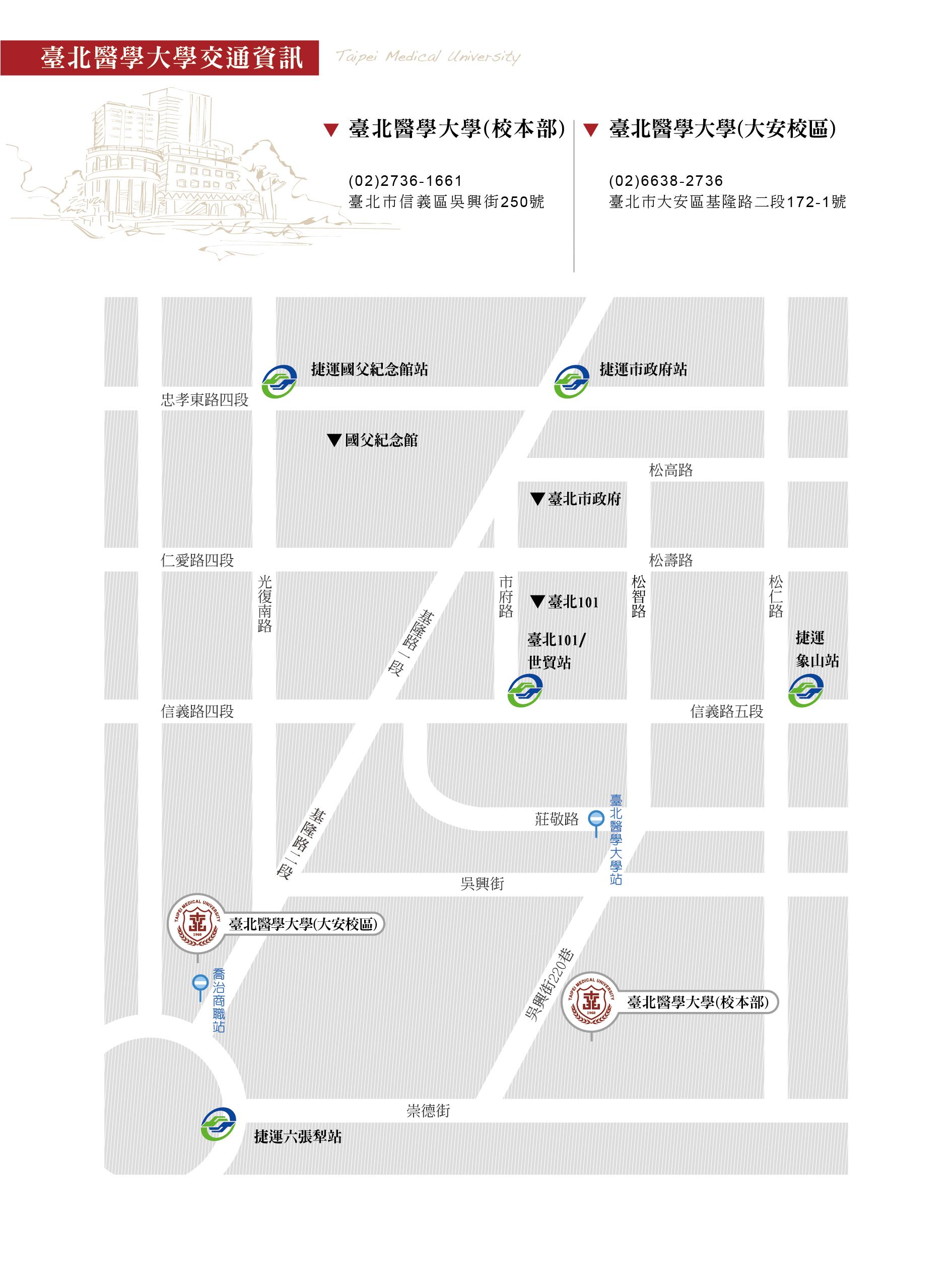 台北醫學大學交通資訊包含校本部與大安校區