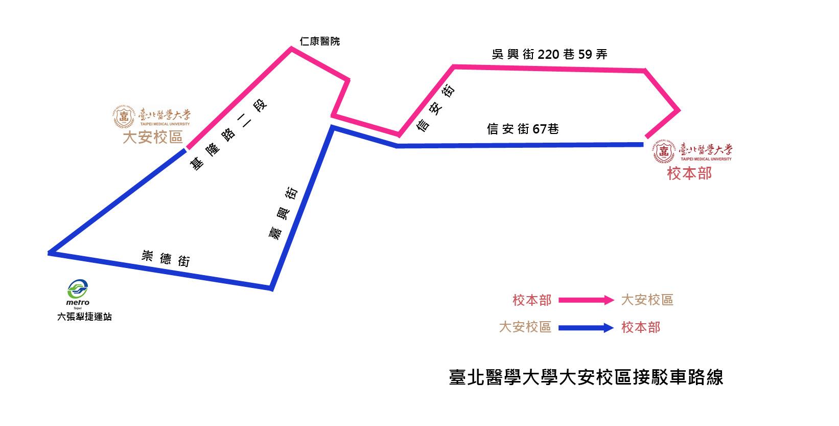 台北醫學大學大安校區接駁車路線