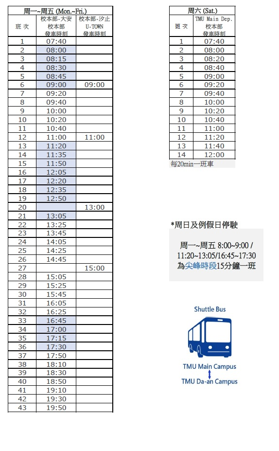 台北醫學大學大安校區接駁車時刻表